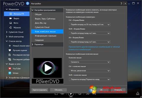 Скріншот PowerDVD для Windows 7