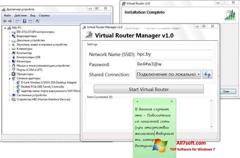 Скріншот Virtual Router Manager для Windows 7